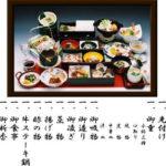 北杜懐石(ほくとかいせき)6,000円